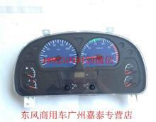 东风天龙仪表板总成/3801030-C0160