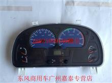 东风新天龙仪表板总成/3801020-C0202