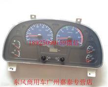 东风新天龙仪表板总成/3801040-C4345