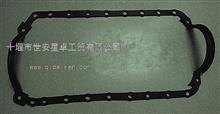 常年供应东风锐铃尼桑发动机油底壳垫片/1009012-E4100