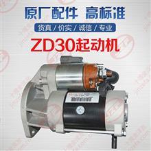 原厂正品东风御风日产锐骐凯普斯达厦门金龙ZD30起动机启动马达/23300 Y430A