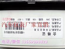 汽车仪表盘总成原装现货三环昊龍T310面板铰链