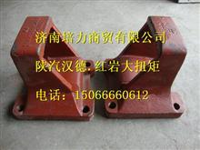 陕汽德龙F3000后钢板弹簧座DZ9114524031/DZ9114524031