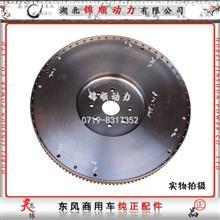 东风天锦4H发动机国4电装飞轮总成 1005115-E1EC0/1005115-E1EC0