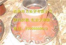 陕汽汉德7.5T前轮毂HD90009410040/HD90009410040