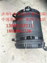 陕汽X3000M3000空气滤清器总成DZ97259190403