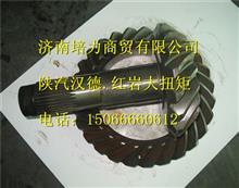陕汽汉德中桥盆角齿18/27/81351996520