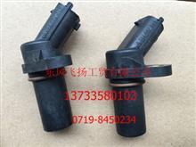 东风DFL4251雷诺DCI11发动机曲轴位置传感器总成(进口)/D5010412449/0281002742