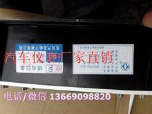 东风1230保险杠踏板汽车仪表板总成特价批发/3801010-C0319