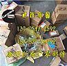 康明斯发电机JFZ276A/3935530/螺堵3025458