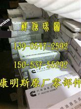 重庆康明斯K38连杆螺丝3013265/软管3037626