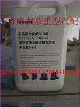 VOITH福伊特液力缓速器专用油6.4升原厂高品质全合成CI-40/VOITH