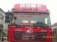 陕汽华山驾驶室总成/系列:TJG151/TJG151