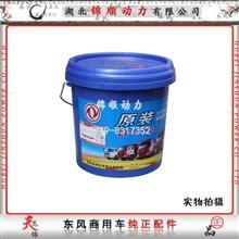 东风商用车原装防冻液 DFCV-C20-10KG/DFCV-C20-10KG