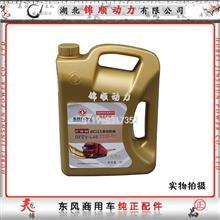 东风雷诺发动机专用机油 DFCV-L40-20W50-4L/DFCV-L40-20W50-4L