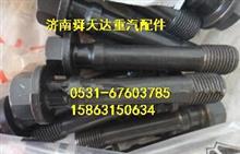 重汽MC11发动机飞轮螺栓厂家批发马力压力/200V90020-0419