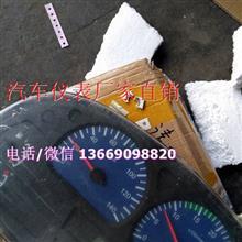 豪骏驾驶室雨刮电机组合仪表盘配件厂家专业/3801F82-010