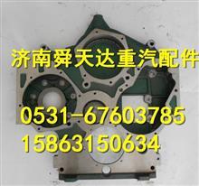 潍柴动力发动机正时齿轮室厂家批发/612600010932