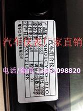 汽车组合仪表低价促销/豪骏驾驶室遮阳板/3801030-C4209