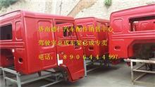 重汽金王子驾驶室壳子   北京重汽金王子驾驶室