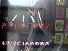 豪骏驾驶室视阔灯/组合仪表厂家直销/3801010-B50E0