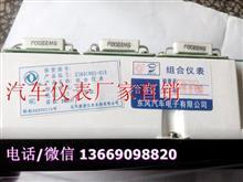 豪骏驾驶室雨刮电机/汽车组合仪表总成行业领先/FQ38D1010-N9100