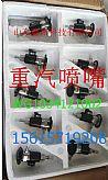 重汽豪沃HOWOT7A7T5G半挂车尿素喷嘴喷射器总成/WG10341231002