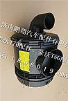 AZ9525190130重汽豪瀚空滤器总成/AZ9525190130