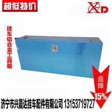 供应挂车铝合金工具箱/180*60*50cm