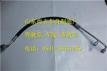 陕汽德龙F3000冷凝器-干燥器罐连接管/DZ13241824531