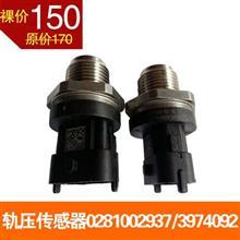 优势供应东风雷诺原装轨压传感器大批现货处理/3974092