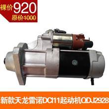 东风新款天龙雷诺DCI11原装起动机大量到货特价促销/D5010222089 QDJ2928