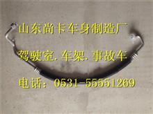 陕汽德龙X3000原厂空调管DZ14251845005/DZ14251845005