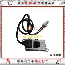 东风雷诺NOx传感器总成 3615710-T38H0/3615710-T38H0