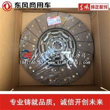 东风天龙天锦大力神离合器从动盘总成 东风天锦配件/离合器从动盘总成1601ZB1T-130