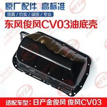 正品东风俊风CV03油底壳日产金俊风发动机油底壳/1009010-4A13L