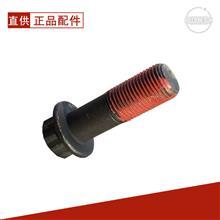东风雷诺DCi11飞轮螺栓/D5010412950