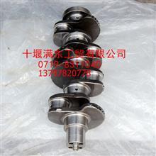【3903827】东风康明斯6B 5.9发动机曲轴/3903827