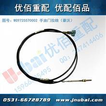 中国重汽 原厂 豪沃 HOWO 手油门拉线 WG9725570002/WG9725570002