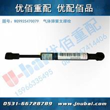 中国重汽 原厂金王子气体弹簧支撑栓 WG9925470079/AZ9925470079