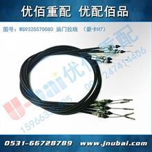 中国重汽 豪卡H7 油门拉线 油门拉索 WG9325570080/WG9325570080