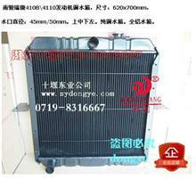 南骏瑞康小康鸿运汽车配件4108增压发动机散热四排铜水箱/4108