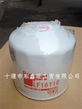 LF16118東風康明斯發動機配件/弗列加機油濾清器/LF16118