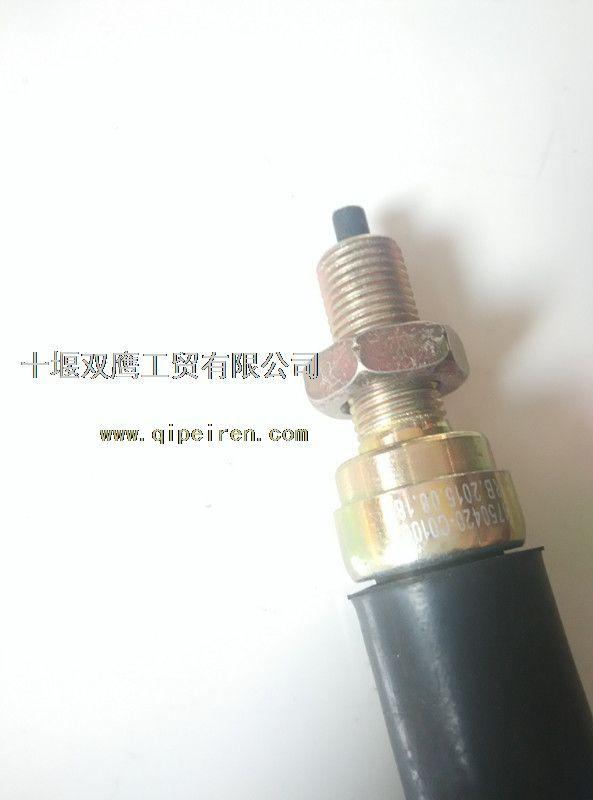 供应东风天龙3750420-C0100离合器开关 3750420-C0100