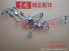 东风康明斯6L1-3缸高压油管(可改型大小头)C3976433/3976433