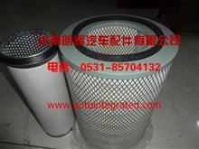 重汽黄河少帅WG9412190085空气滤芯/WG9412190085