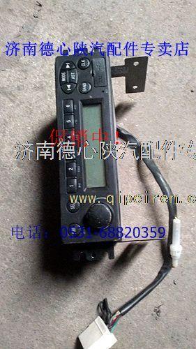 陕汽德龙新m 3000收音机
