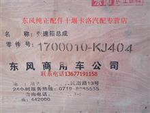 东风天锦6档变速箱总成东风6档变速箱总成东风天锦配件/1700010-KJ404