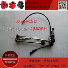 3690610-KX100欧四液位及温度传感器总成康明斯/3690610-KX100