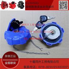 1205520-T13L0 康明斯 尿素箱盖带锁/1205520-T13L0